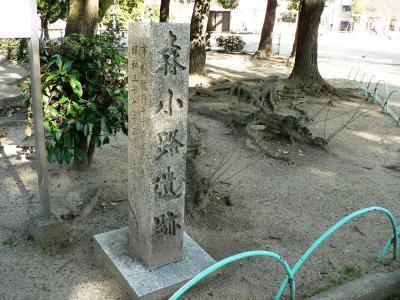 日本の旅 関西を歩く 大阪市、森小路遺跡(もりしょうじいせき)周辺