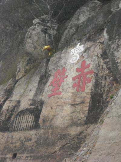 「三国志の世界」 悠久の大河 中国 長江 三峡クルーズ
