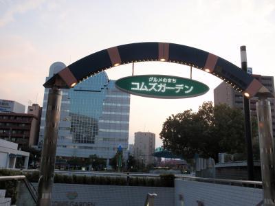 JR京橋駅から鶴見緑地線京橋≪地下鉄≫と繋がってます。その上の公園て知ってますか?