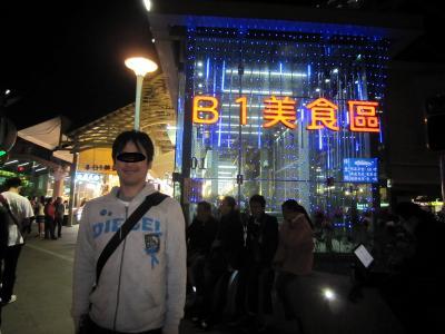 台北にはまってしまって・・・またまた来ちゃいました、台北! 2012年3月 旅行記 1日目