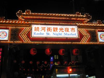 台北にはまってしまって・・・またまた来ちゃいました、台北! 2012年3月 旅行記 2日目