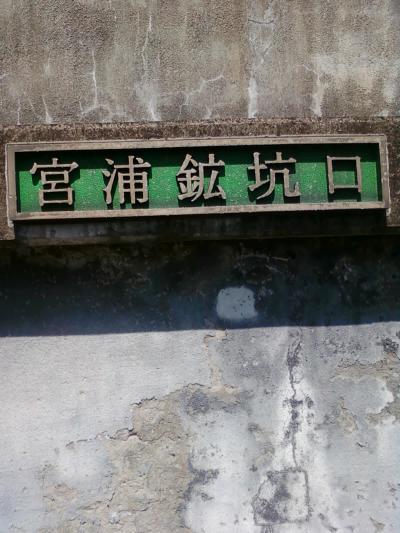 旧三池炭鉱宮浦坑跡(宮浦石炭記念公園) です。その6