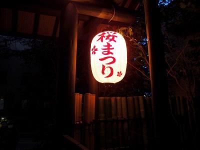 ザ・プリンス さくらタワー東京 花見散策とグルメ