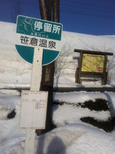 越後糸魚川 豪雪地域の秘湯「笹倉温泉」でじょんのび♪