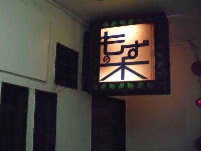 吉祥寺界隈(2011.3.18~3.31)