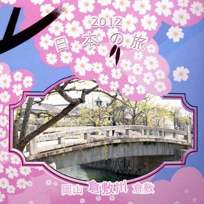 2012 日本の旅: 5日目  岡山と倉敷
