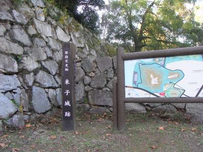米子城跡散歩