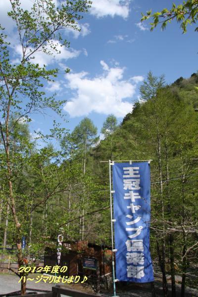 2012王冠キャンプのスタート
