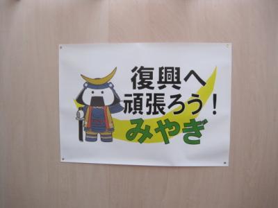 東北 石巻ボランティアツアー + 山形訪問