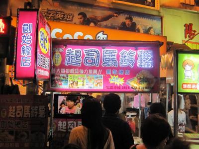 台北は何度来てもいいですねぇ・・・ 2012年5月 旅行記 1日目