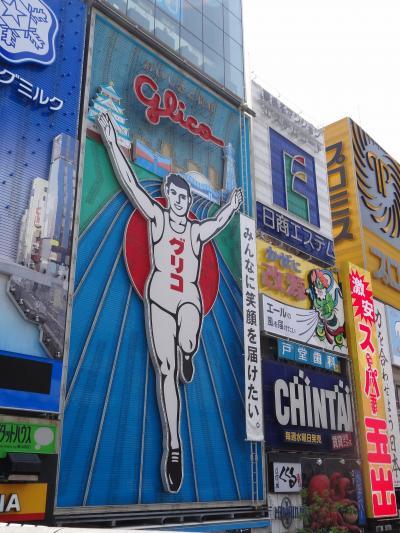 大阪ダックツアー&ミナミをぶーらぶら