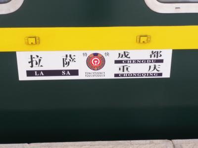 中国旅行2011 その1(西寧、青蔵鉄道編)