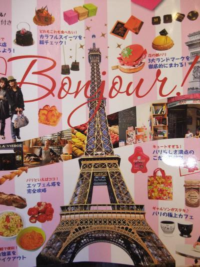 モンサンミッシェル地区宿泊!9月秋色のパリ+イルドフランス~バターを大量に買ったよ~女子旅①