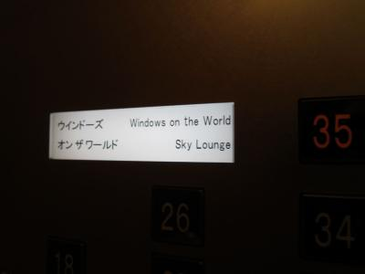 大阪ヒルトン Windows on the World に行ってきました。