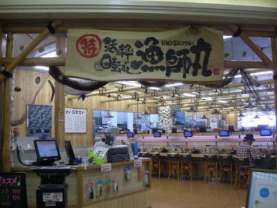 カラフルタウン 回転寿司