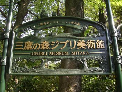 2012年GWは2部構成~第1部-1三鷹の森ジブリ美術館編