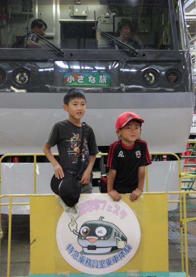 小さな旅 西武鉄道武蔵丘車両検修場 ・西武鉄道創立100周年 2012 Seibu Railway Musashigaoka Base
