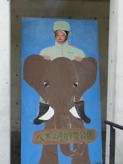 ご主人と、息子と、八木山動物園。