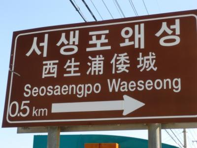 韓国 地方都市の旅① 2010.10 晋州城、西生浦倭城、艮絶串、など