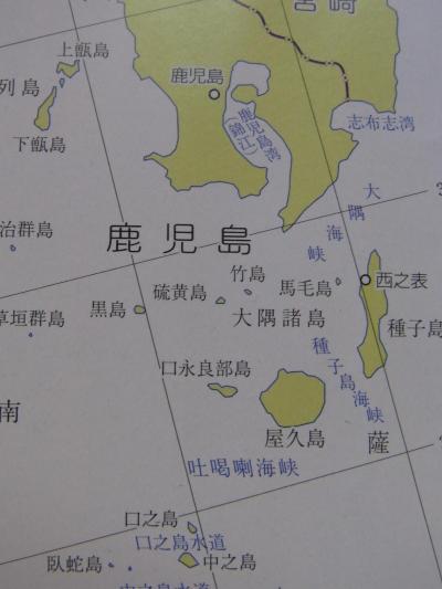 憧れの島、鹿児島/三島村硫黄島ツアー