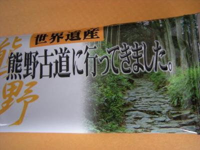 語り部と歩く熊野古道 世界遺産・熊野三山参拝ウォーク!「和歌山城・白良浜 編」