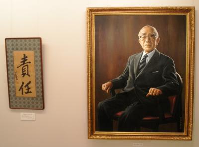 岡崎嘉平太記念館