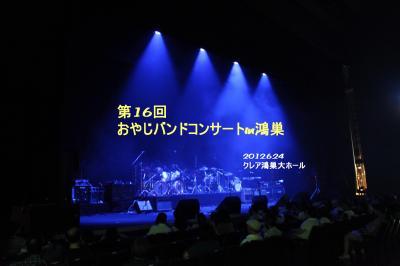 第16回おやじバンドコンサートin鴻巣~俺達の旅