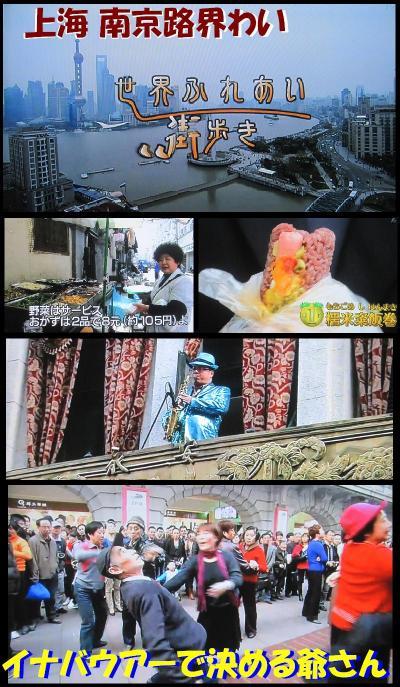 世界ふれあい街歩き 上海 南京路界わい