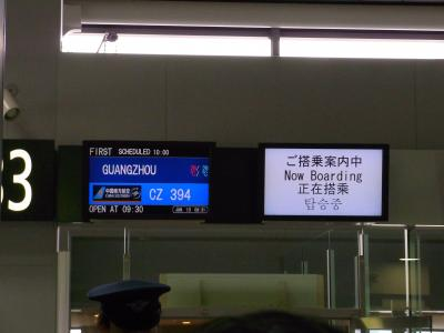 友人を尋ねて久し振りの広州(この後上海、杭州、紹興、寧波などなど)