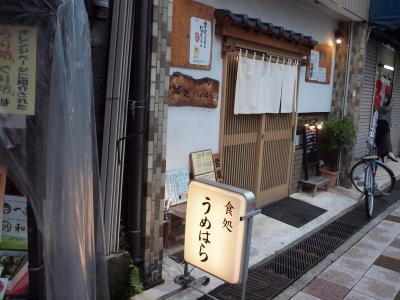 伊東温泉 湯の花通り 地元のお客さんで賑わう うめはらさんでの美味しい夕食 2012年6月