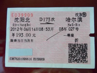 初めての中国一人旅 3.~哈爾賓へ