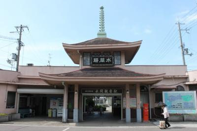 地元関西日帰り旅行 水間寺