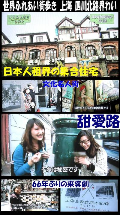世界ふれあい街歩き 上海 四川北路界わい