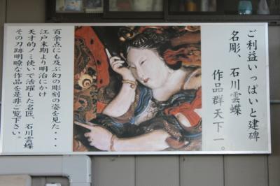 越後のミケランジェロ・石川雲蝶の彫刻作品をめぐる旅