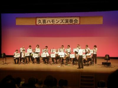 久喜ハモンズ・サマーコンサートに・・