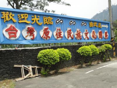 台湾原住民族文化圏区