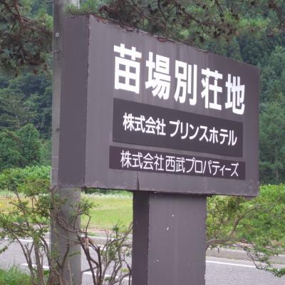 山小屋LIFE浅貝(修繕編)!