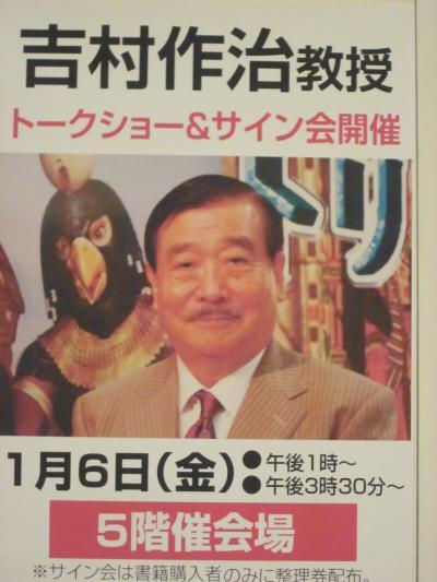 エジプト考古学者、吉村先生に会った日