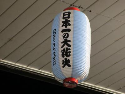 長岡に日本一の花火を見に行く