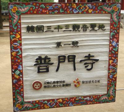 615 「普門寺(ブムンサ)」席毛島(ソンモド) 見学 パート2  韓国一人旅