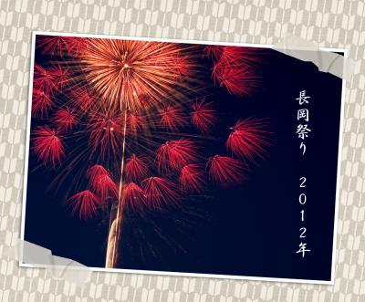 日本3大花火 長岡祭り 2012