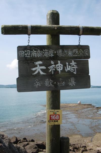和歌山旅行 2012夏