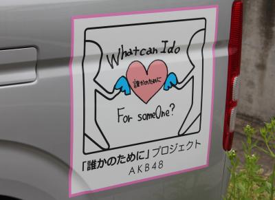チャームとおでかけ AKB48から被災地への贈り物『AKBus』を見に行こう~♪
