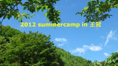 2012 summercamp in 王冠