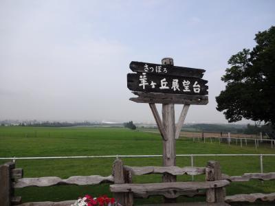 魅力溢れる真夏の北海道!!ー③ 広~い さっぽろ羊ヶ丘展望台/ 本場 さっぽろ ラーメン  8月  2012年