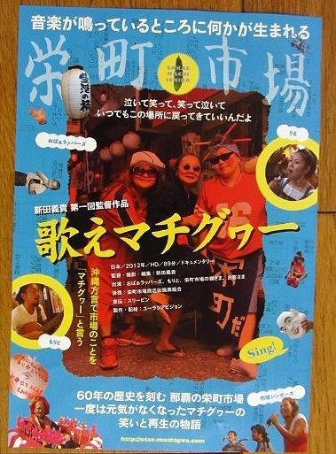 沖縄好きにはたまらない!『歌えマチグヮー』初日、サプライズも盛り沢山!