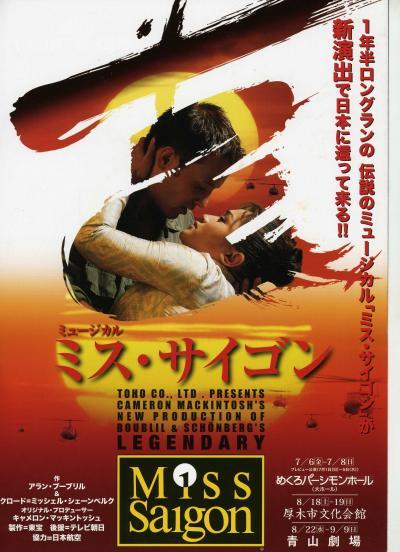青山劇場 ミス・サイゴン☆糖朝でランチ☆青山善光寺☆2012/08/29