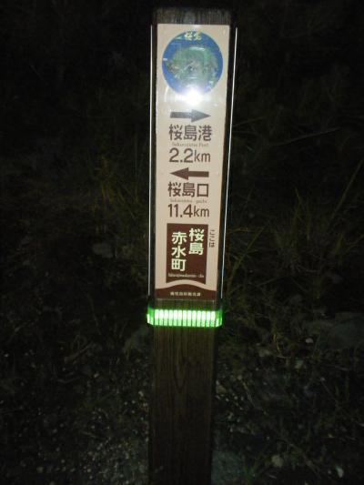自転車で日本横断!!野宿の旅 東京から鹿児島
