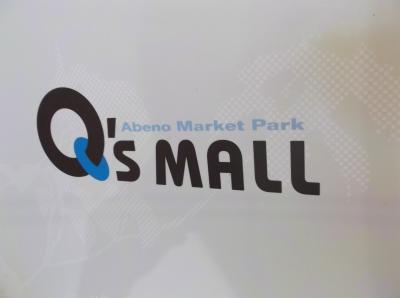 あべのマーケットパーク、Q'sMALL(*^。^*)大阪なんばでショッピング