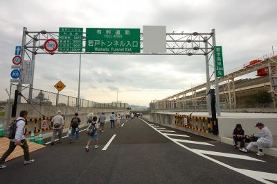 JR九州主催:開通直前「若戸トンネル」ウォーキング